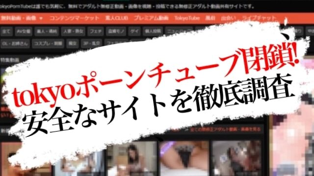 tokyoポーンチューブ 代わり 安全 無料 エロ動画サイト