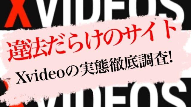 Xvideo 動画サイト 無料視聴 違法 危険 安全