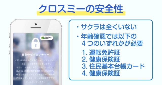 クロスミー 評判 口コミ すれ違い アプリ マッチング