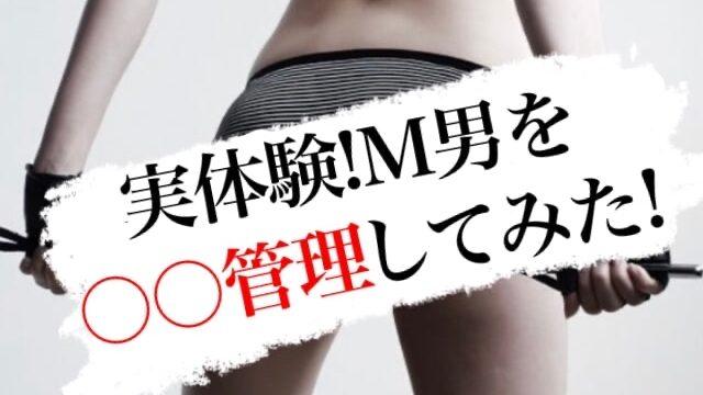 M男 募集 SM掲示板 出会い 無料 ドM 奴隷 パートナー