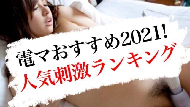電マ_オナニー_全裸_エロ画像02